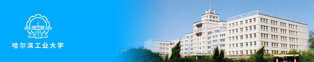 哈尔滨工业大学-.jpg