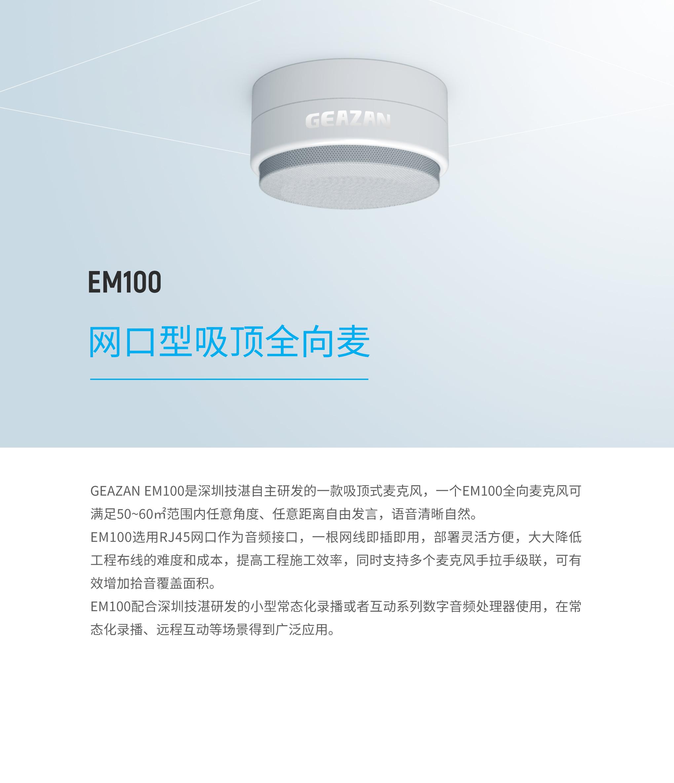 1-EM100.jpg