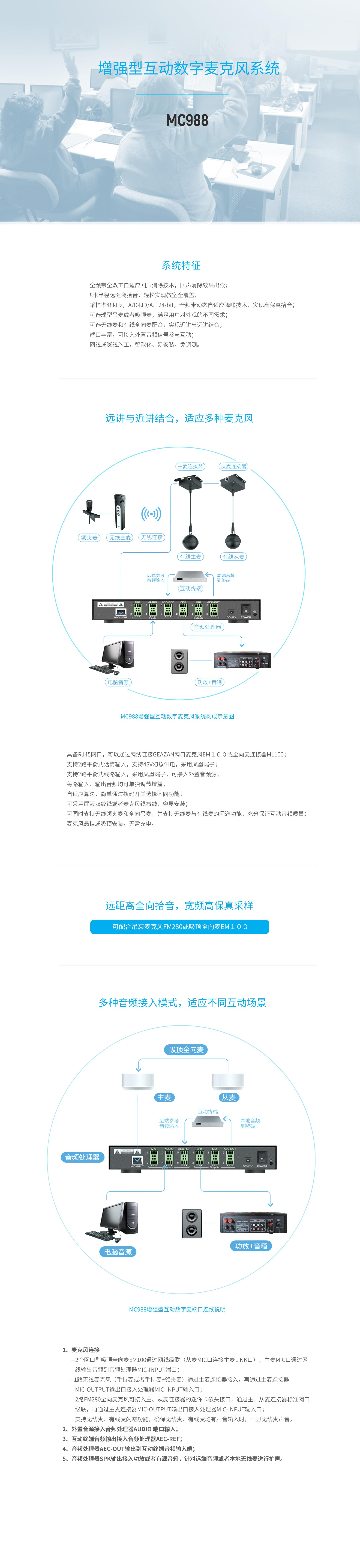 MC988增强型互动数字麦克风系统.jpg